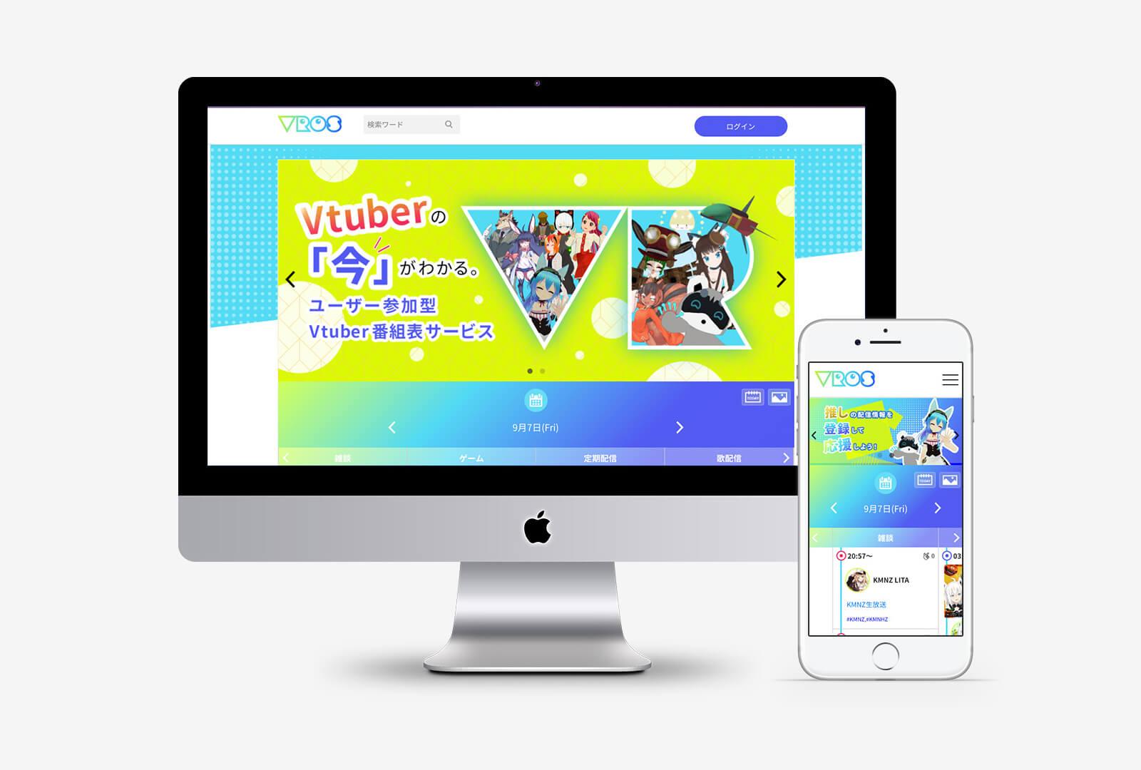 Vtuberの「今」がわかる。ユーザー参加型のVtuber番組表サービス 「VROS(ブロス)」https://vros.jp の提供開始